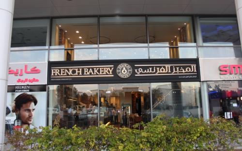 French Bakery - Al Sufouh